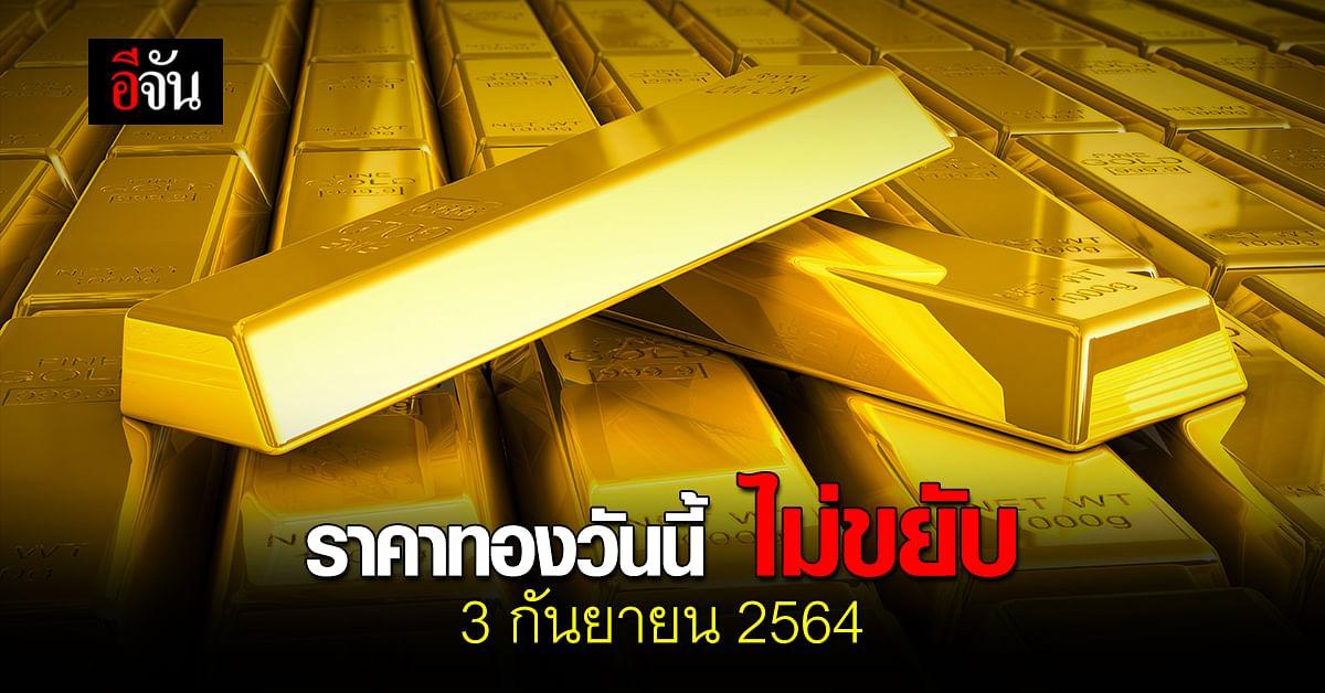 เปิดตลาด ราคาทองวันนี้ 3 กันยายน 2564 ยังคงที่ ไม่ขึ้น-ลง