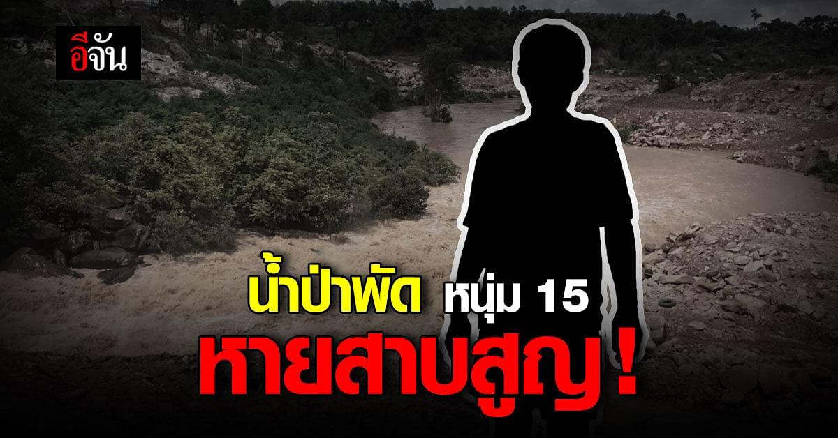 2 วันยังไร้วี่แวว น้ำป่า ชัยภูมิ พัด หนุ่ม 15 หายสาบสูญ !