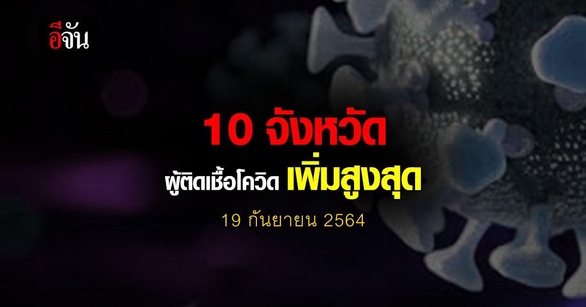 ศบค. เปิด 10 จังหวัด ติดเชื้อโควิด สูงสุด วันนี้ 19 กันยายน 2564