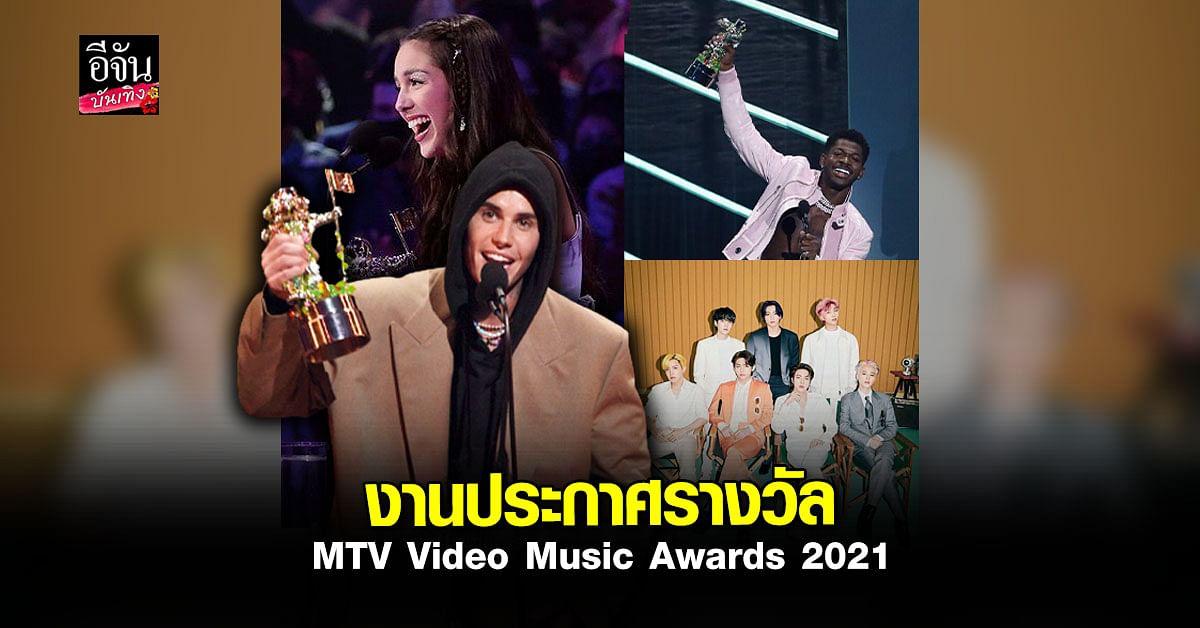 จัสติน บีเบอร์ คว้ารางวัลใหญ่ ด้าน BTS กวาด 3 รางวัลในงาน MTV VMAs2021