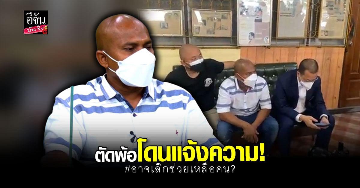 หมอปลา โดนแล้ว ถูกตำรวจแจ้งความข้อหาหมิ่นประมาท