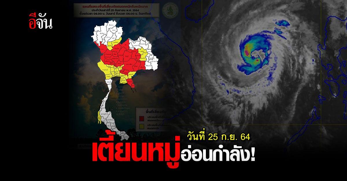 ดีเปรสชันเตี้ยนหมู่ อ่อนกำลัง ทั่วไทยฝนยังตกต่อเนื่อง