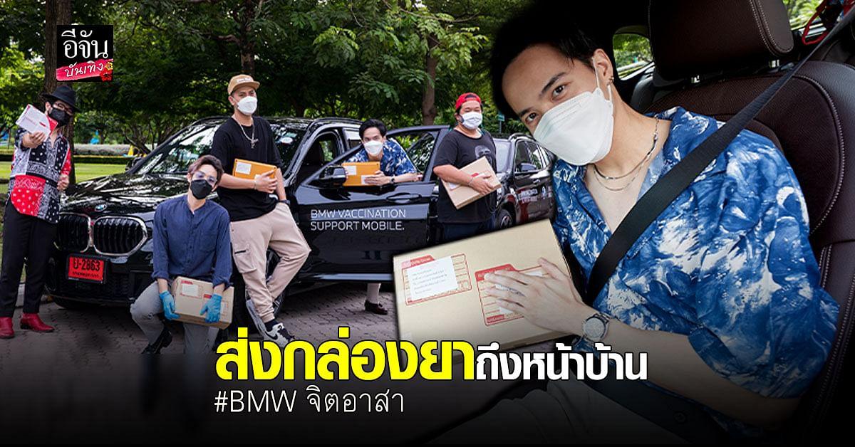 โก้ วศิน แทคทีมศิลปิน Spicy Disc ร่วมกิจกรรม BMW จิตอาสา