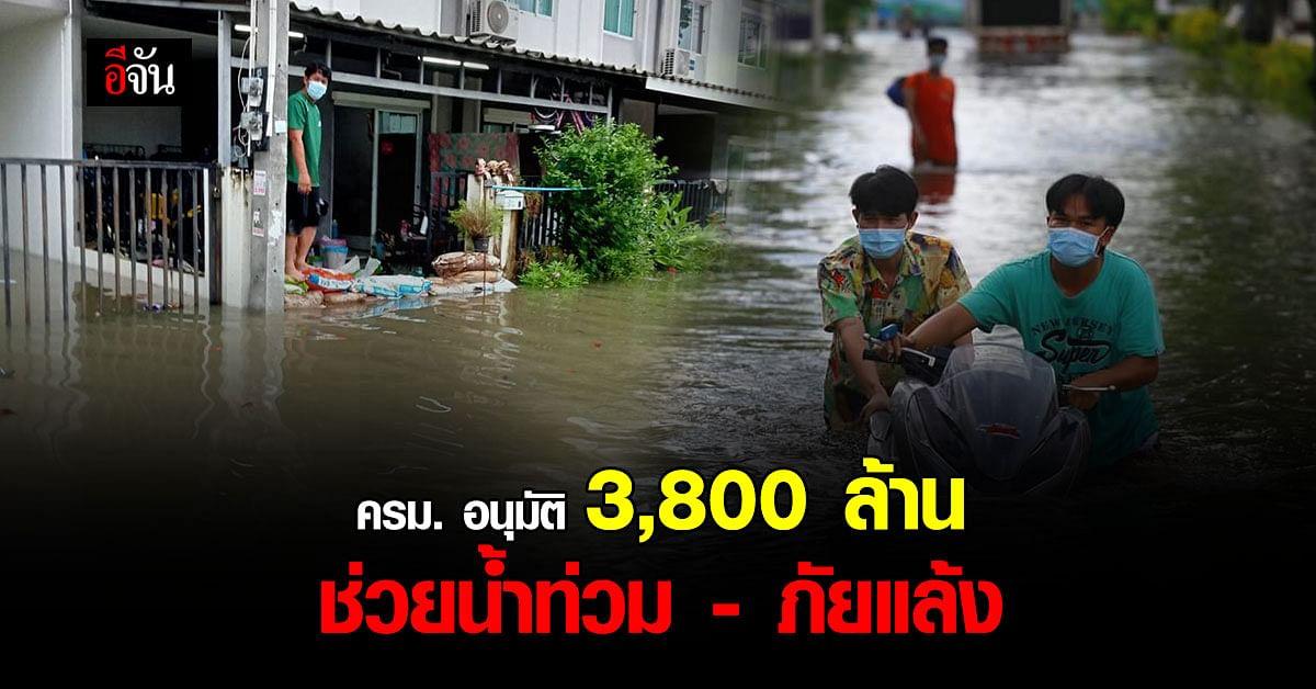 ครม. อนุมัติ 3,800 ล้าน ป้องกันน้ำท่วม - ภัยแล้ง 9 จังหวัด