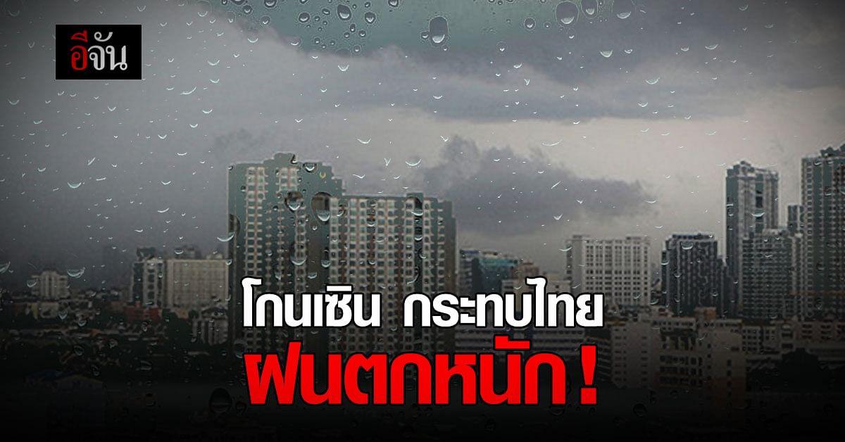 พายุโซนร้อน โกนเซิน กระทบไทย ฝนตกต่อเนื่อง !