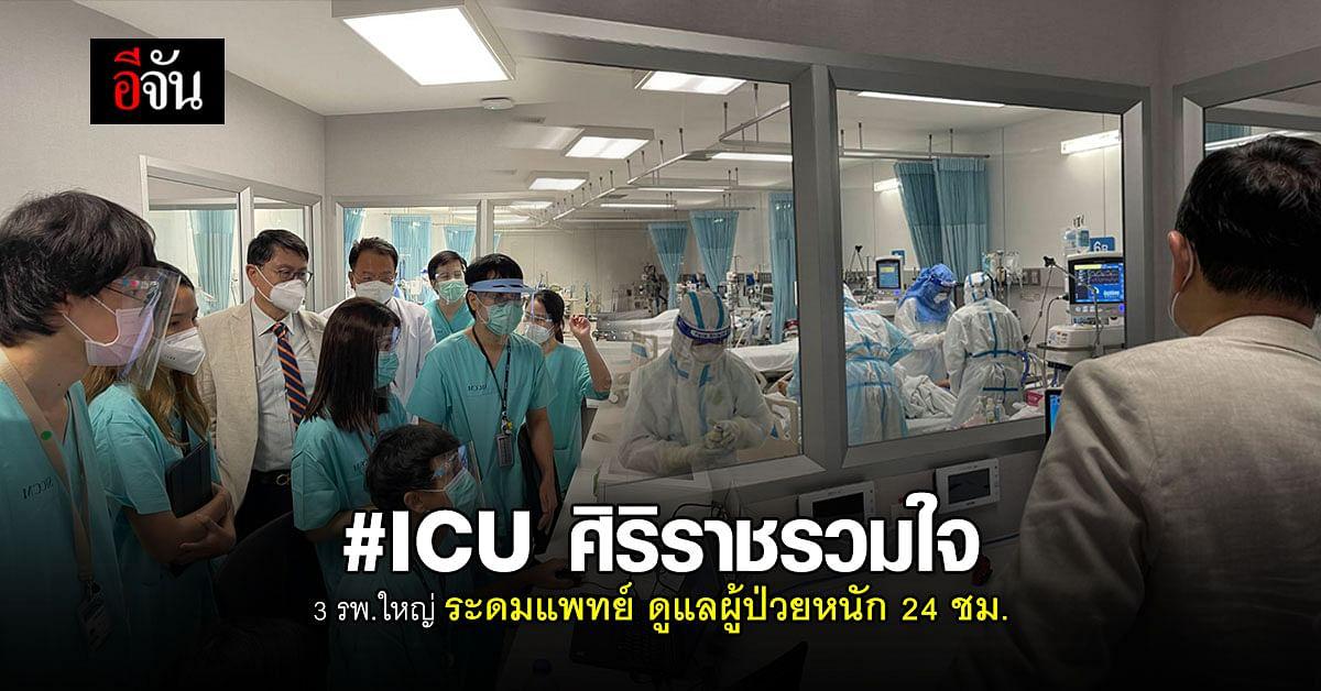 3 โรงพยาบาล ผนึกกำลัง จัดตั้ง ICU ศิริราชรวมใจ รักษาผู้ป่วยหนัก 24 ชม.