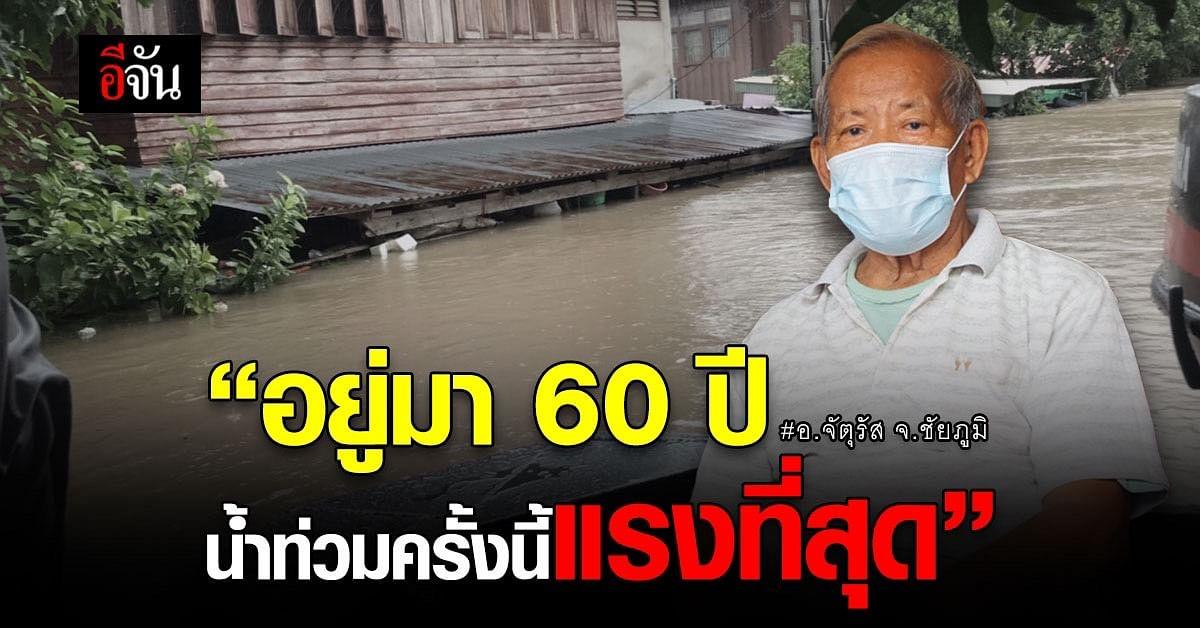 (Video) ทำได้แค่มอง... น้ำท่วมบ้านมิดหลังคา