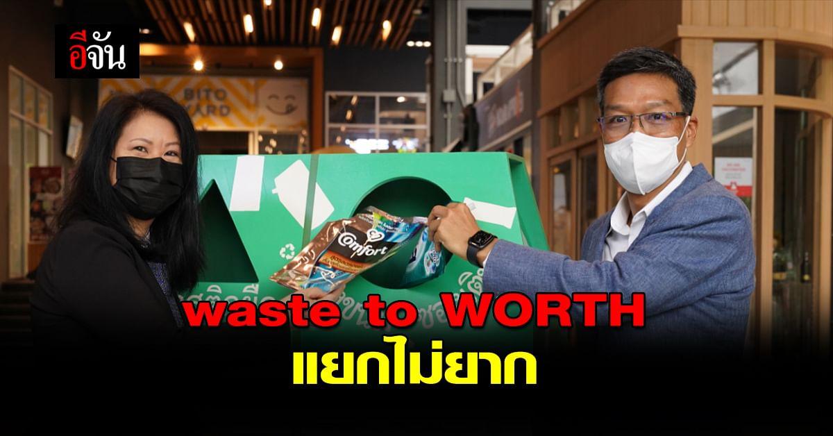 แสนสิริ ร่วมกับ ยูนิลีเวอร์ จัด โครงการ waste to WORTH แยกไม่ยาก
