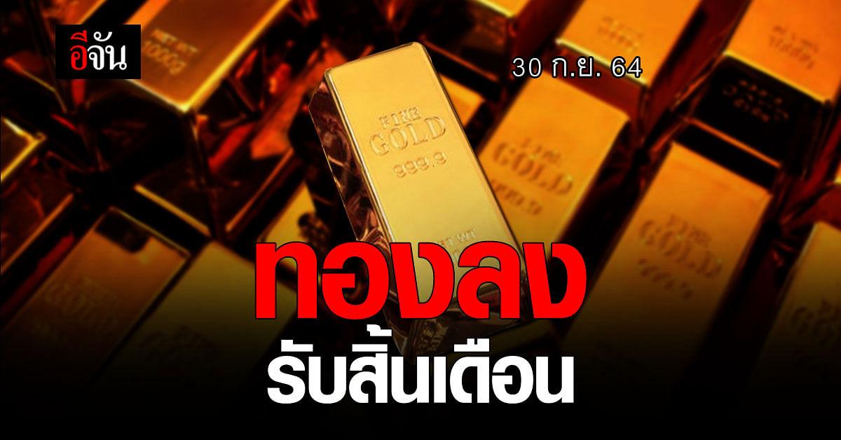 ราคาทอง วันนี้ (30 ก.ย. 64) ปรับลงเบาๆ รับสิ้นเดือน 50 บาท