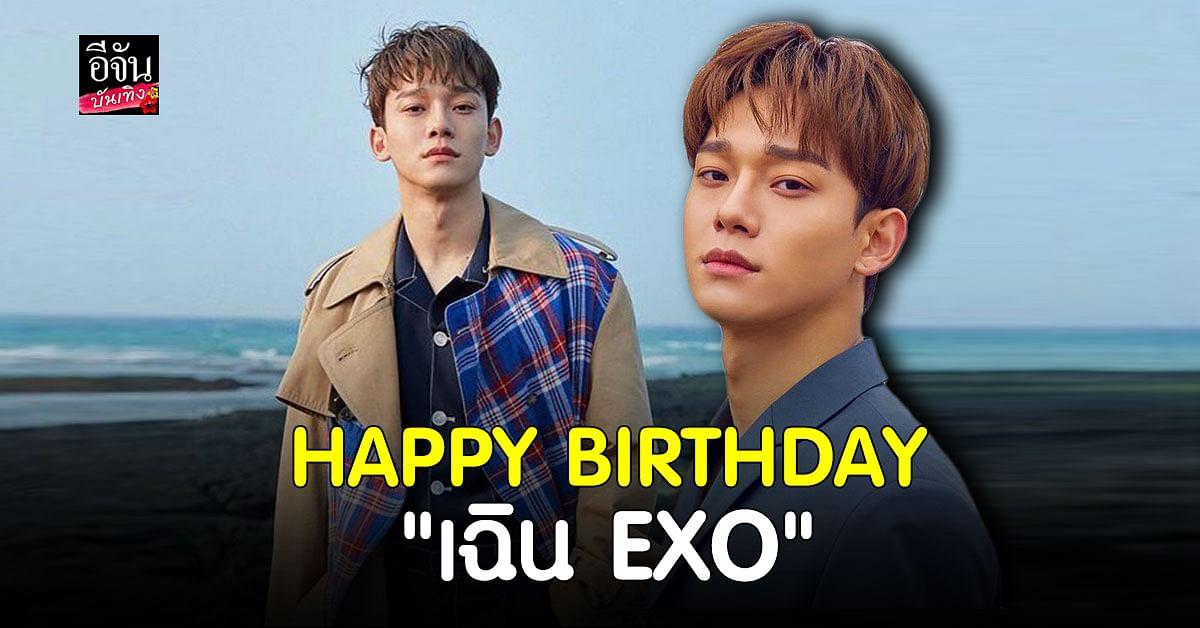 เหล่า EXO-L แห่อวยพรวันเกิด เฉิน EXO จนติดอันดับ 1 เทรนด์ทวิตโลก