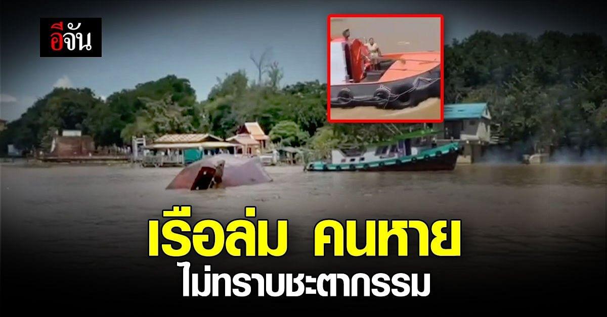 เรือล่มกลางแม่น้ำป่าสัก 2 ผัวเมีย คนขับเรือ หาย ไม่ทราบชะตากรรม