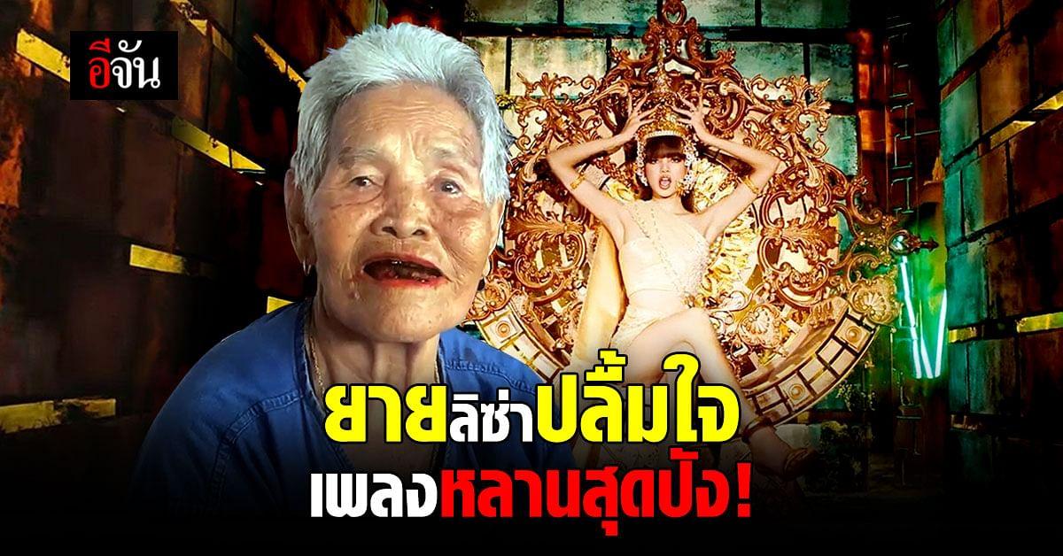 ยายลิซ่าปลื้ม! หลานดังทะลุฟ้า ชื่นชมนำเอกลักษณ์ความเป็นไทยไปเผยแพร่