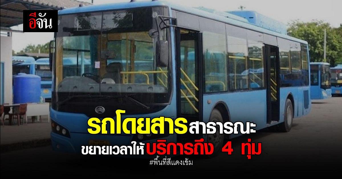 รถโดยสารสาธารณะ  พื้นที่สีเเดงเข้ม ขยายเวลาให้บริการถึง 4 ทุ่ม