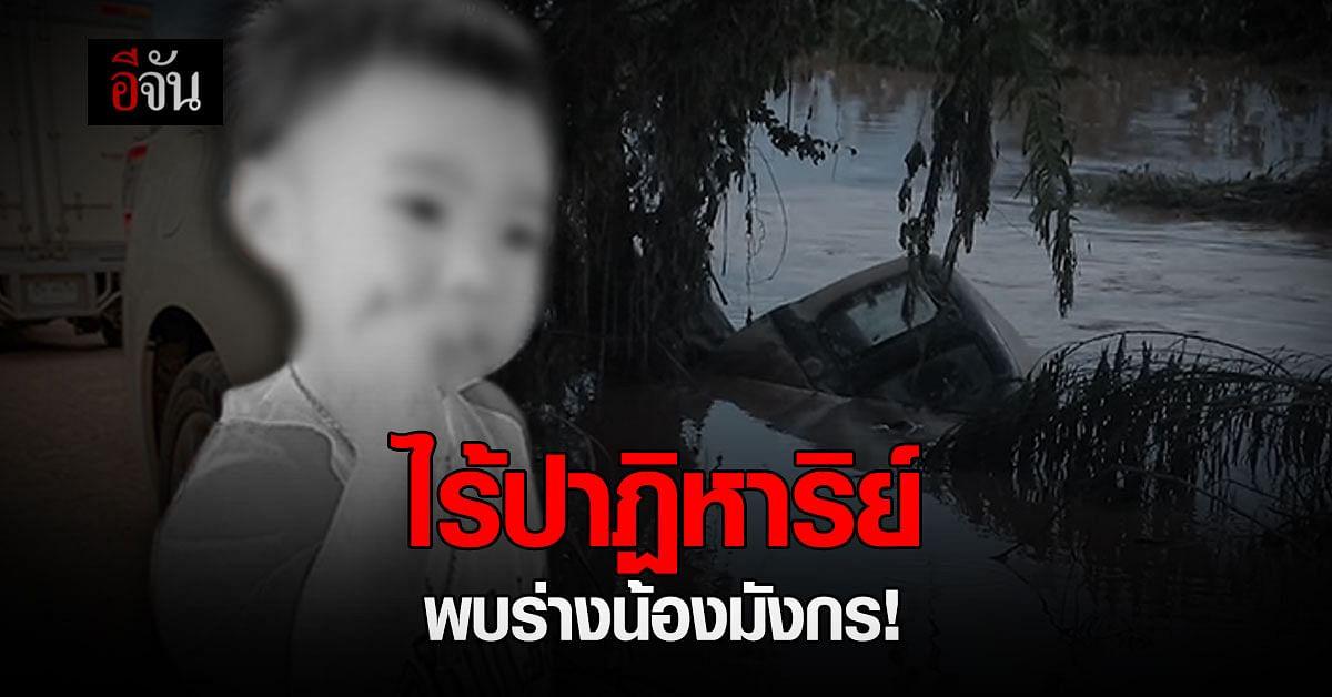 (Video) น้ำซัดชีวิต ดวงใจพ่อแม่ #R.I.P น้องมังกร