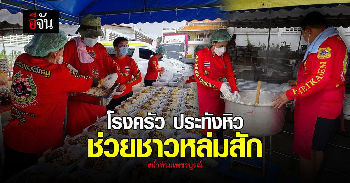 ลุงอู๊ดนำทีมตั้งโรงครัว ช่วยผู้ประสบภัยน้ำท่วม หล่มสัก จ.เพชรบูรณ์