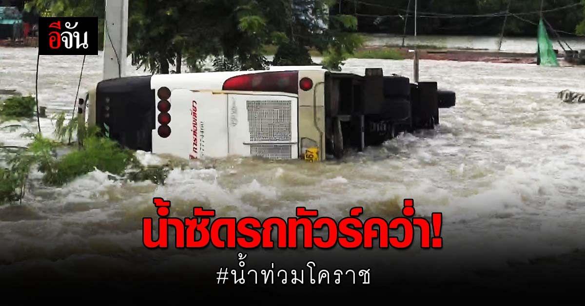 น้ำอ่างลำเชียงไกรทะลัก ถนนตัดขาด ซัดรถทัวร์คว่ำ