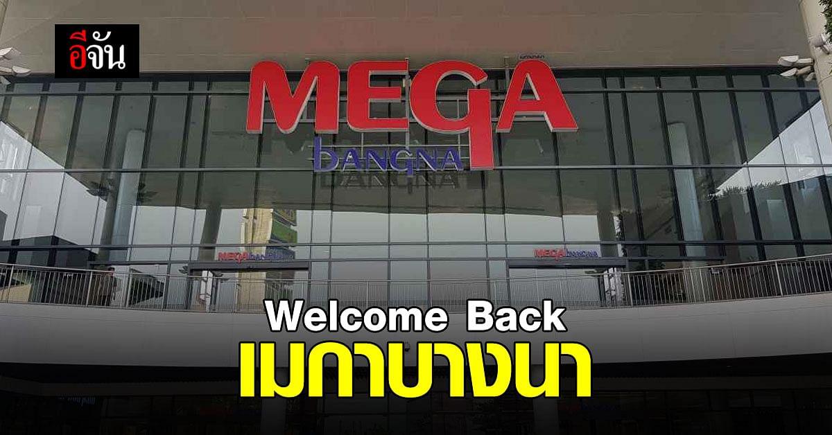 เมกาบางนา จัดแคมเปญ Welcome Back We've missed you ต้อนรับลูกค้า