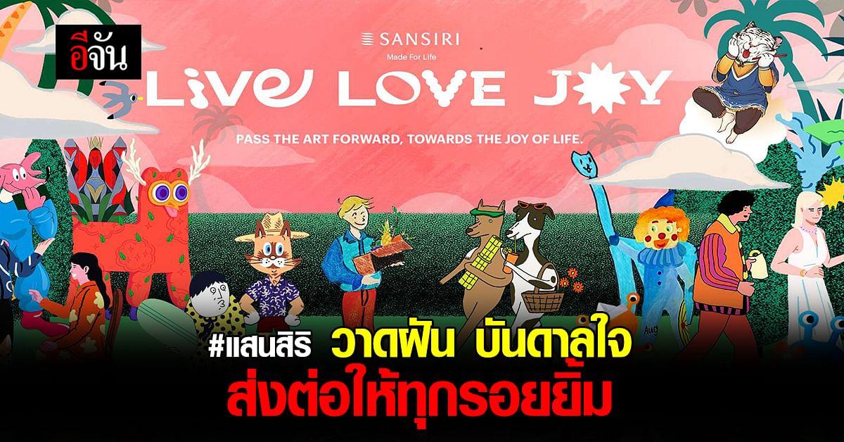 แสนสิริ จัด แคมเปญ Live Love Joy ปลุกพลังบวก ให้กำลังใจ คนไทย