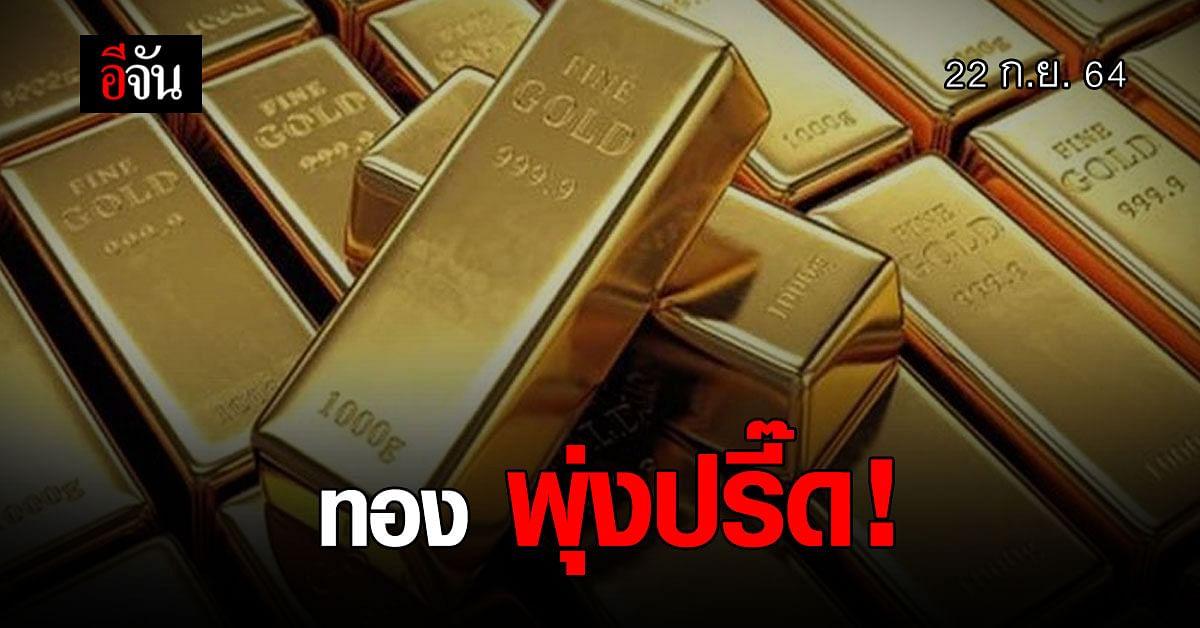 ราคาทอง วันนี้ (22 ก.ย.64) ทองพุ่งปรี๊ด 250 บาท