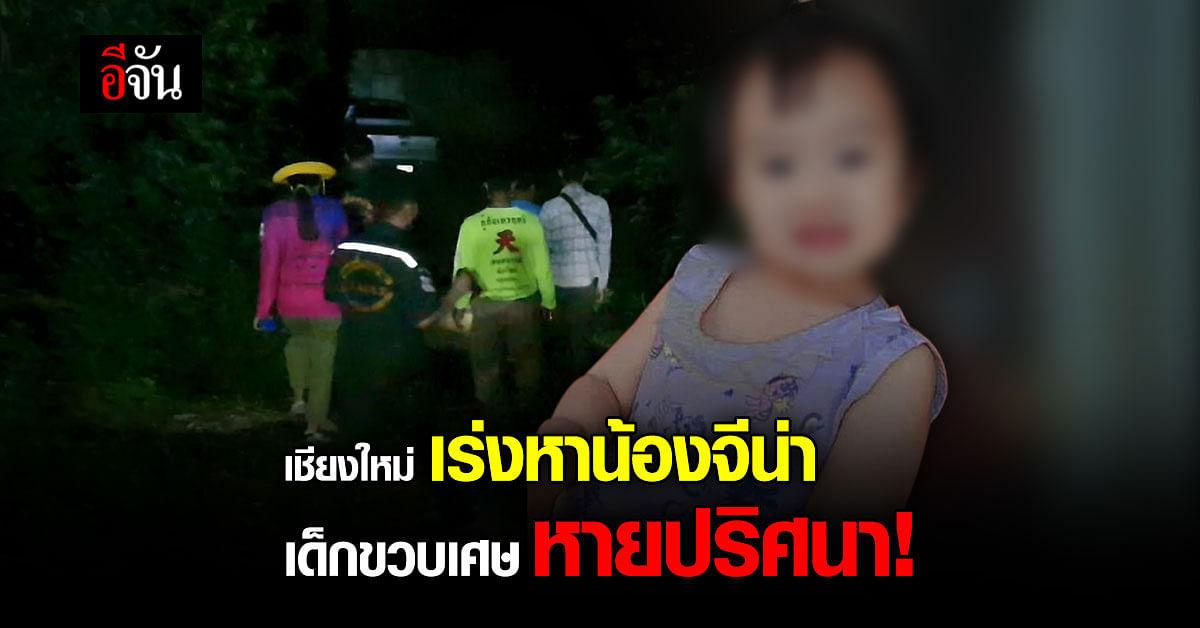 (Video) พ่อน้องจีน่าหวัง ลูกยังมีชีวิตอยู่ #1ขวบหายปริศนา