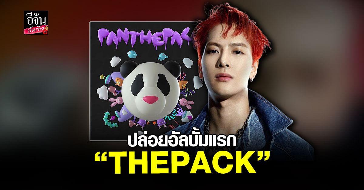 แจ็คสัน หวัง นำทีมวง PANTHEPACK ปล่อยอัลบั้มแรกอยากเป็นทางการ