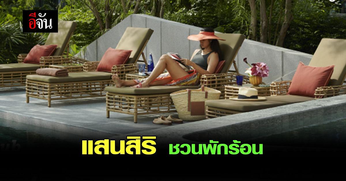 แสนสิริ ชวนพักร้อน บ้าน คอนโดตากอากาศ Club Vacay และ Hideaway Home