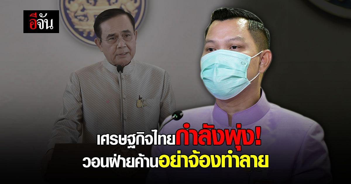 โฆษกรัฐบาล แจงเศรษฐกิจไทยกำลังเดินหน้า วอนฝ่ายค้านอย่าจ้องทำลายรัฐบาล!