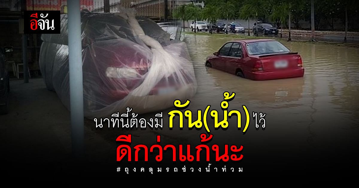 ใครกังวลเรื่องน้ำเข้ารถ โซเชียลแห่แชร์ ถุงยักษ์คลุมรถ