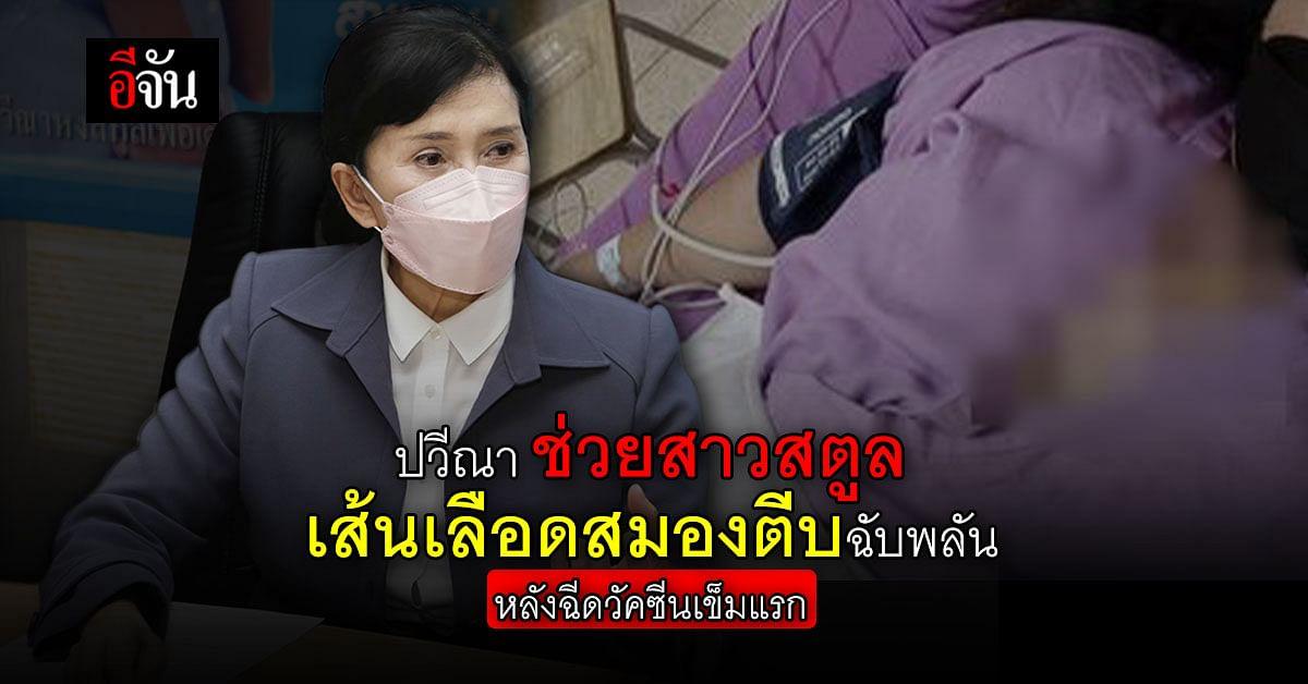สาววอนปวีณาช่วย หลังฉีดวัคซีนโควิดเข็มแรก แล้วเส้นเลือดสมองตีบฉับพลัน