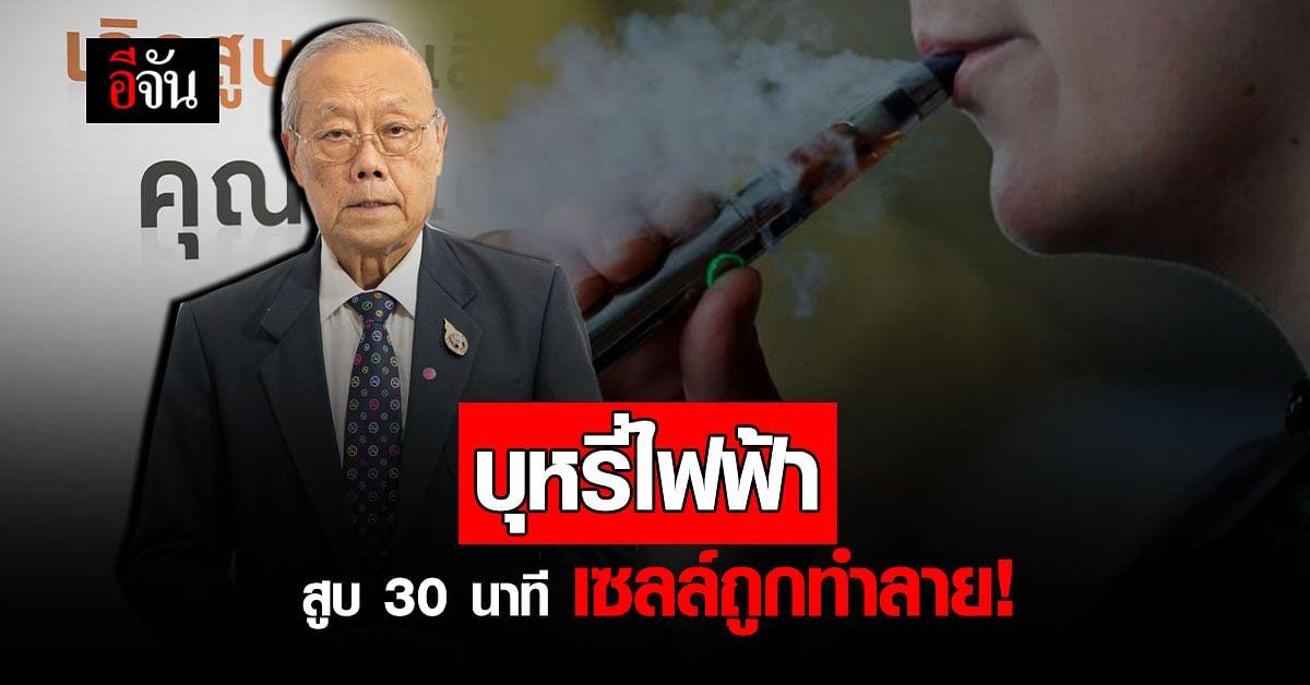 บุหรี่ไฟฟ้า ควรถูก กฎหมาย ?