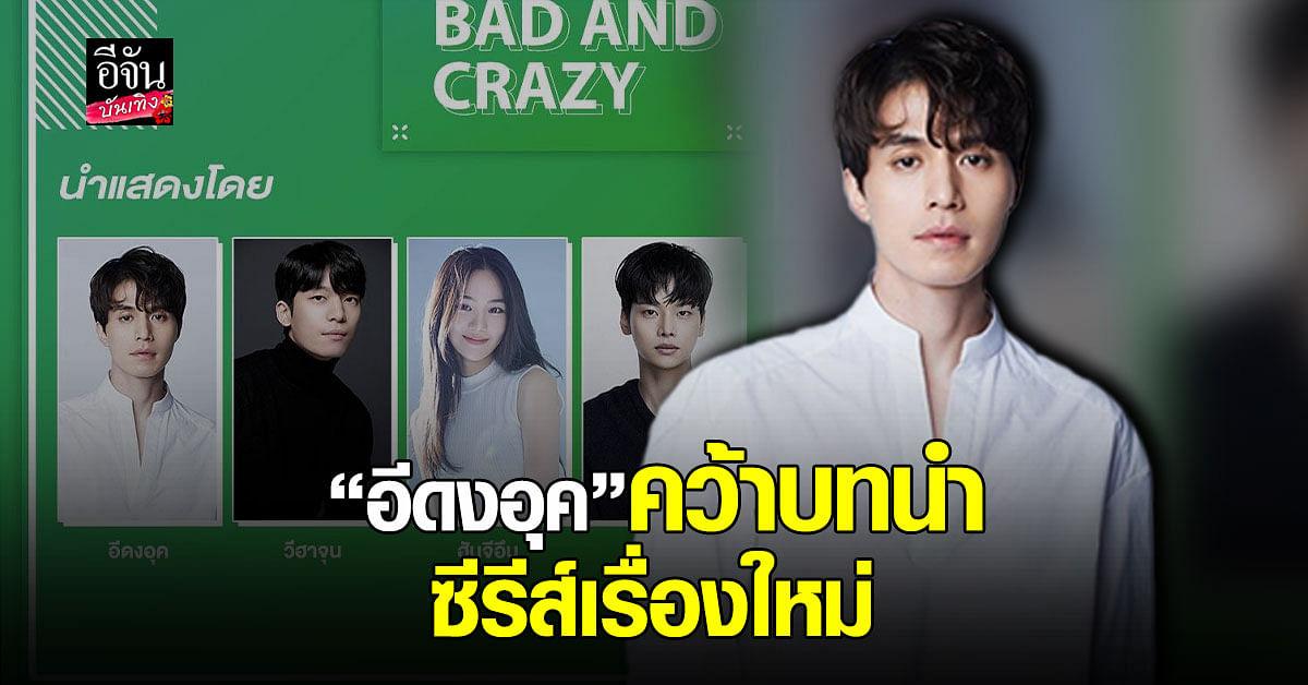 อีดงอุค คว้าบทนำซีรีส์เกาหลีแนวฮีโร่เรื่องใหม่ Bad and Crazy