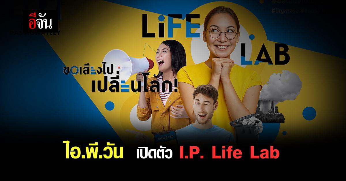I.P. Life Lab ยกระดับคุณภาพชีวิต คนไทย ด้วย Insight และ Innovation