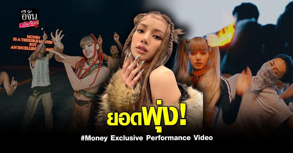 ปังเวอร์ ลิซ่า ปล่อยวิดีโอเพลง Money 11 ชั่วโมง 11 ล้านวิว