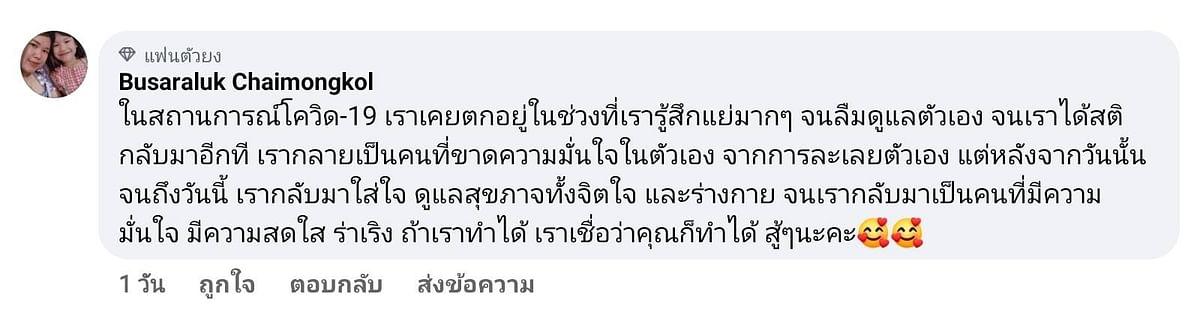 13. Busaraluk Chaimongkol