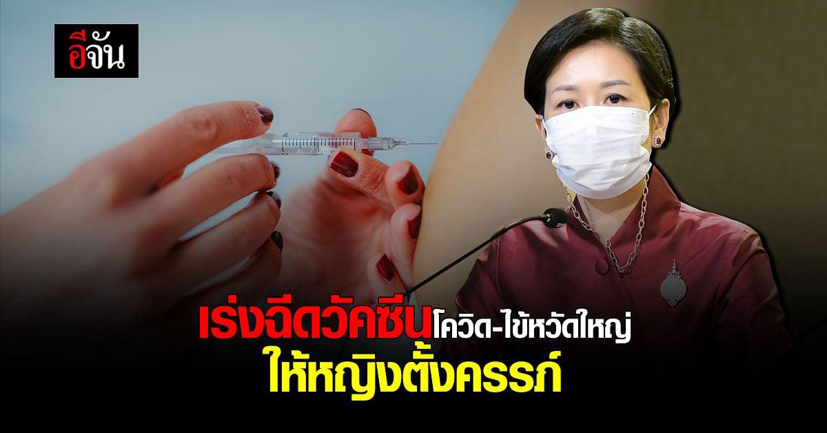หญิงตั้งครรภ์ถือเป็นกลุ่มเสี่ยง ต้องได้รับวัคซีนโดยเร็ว!