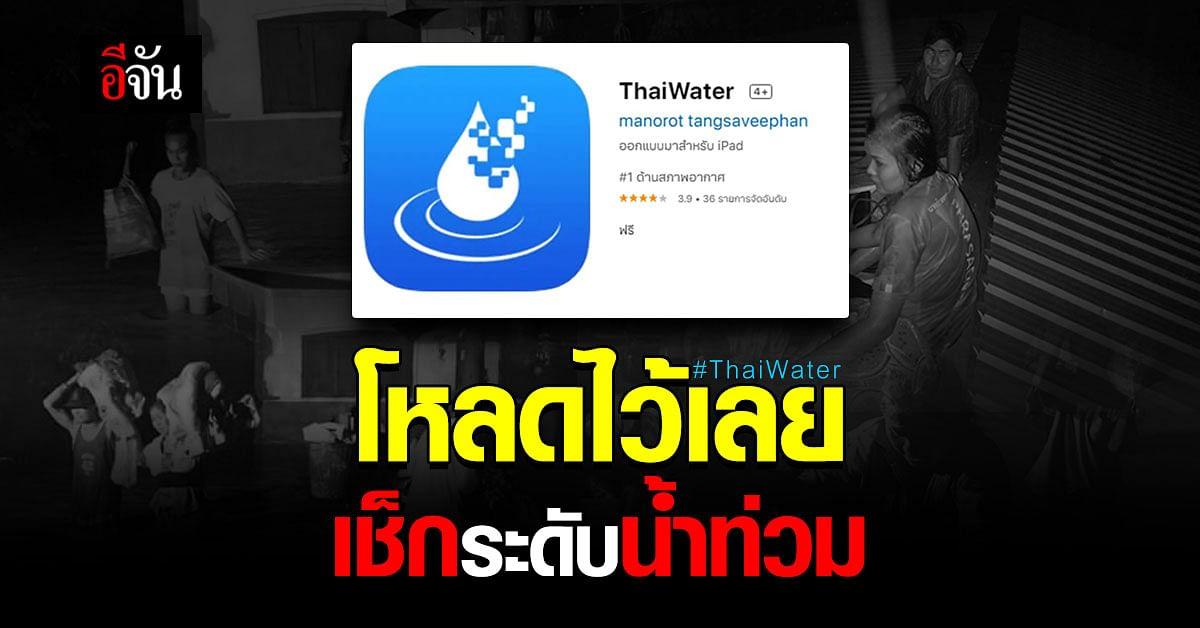 คลังข้อมูลน้ำแห่งชาติ  แนะโหลด Thai Water เช็กระดับน้ำท่วม ทั่วไทย