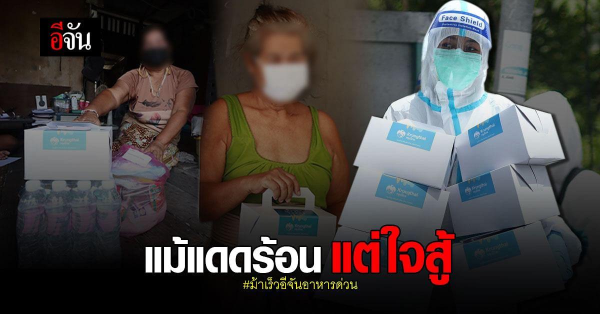 อากาศร้อน ก็ไม่สามารถมาต้านทานแรงที่อยากช่วยชาวบ้าน #อีจันxกรุงไทย