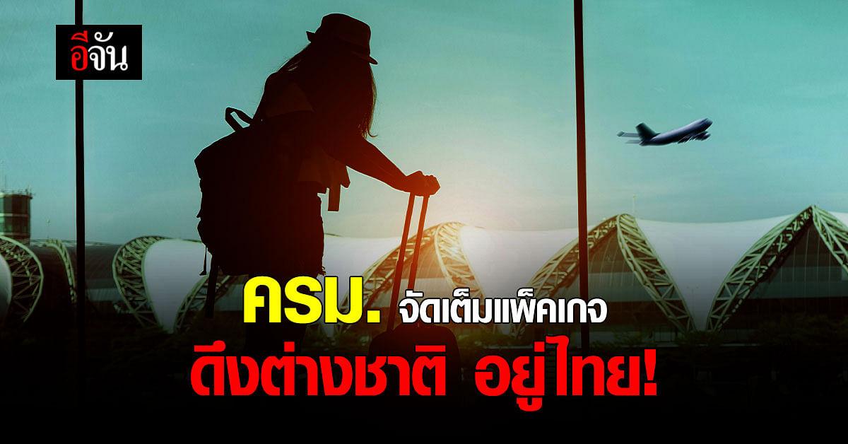 ครม. ไฟเขียว ดึงต่างชาติ 1 ล้านคน ซื้อบ้านอยู่ไทย กระตุ้นเศรษฐกิจ