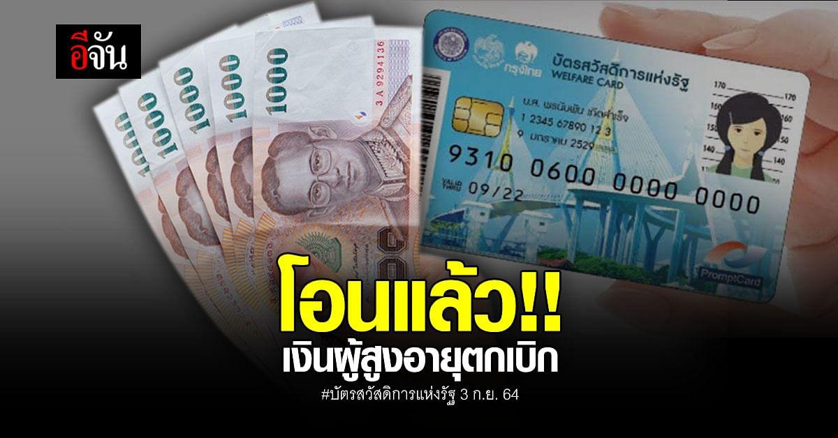 เช้าวันนี้ เงินผู้สูงอายุตกเบิก โอนแล้ว เข้า บัตรสวัสดิการแห่งรัฐ