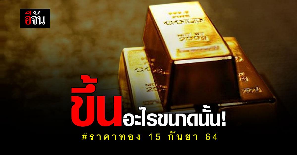 เช็กด่วน ! ราคาทอง วันนี้ 15 ก.ย.64 ทองขึ้น 250 บาท