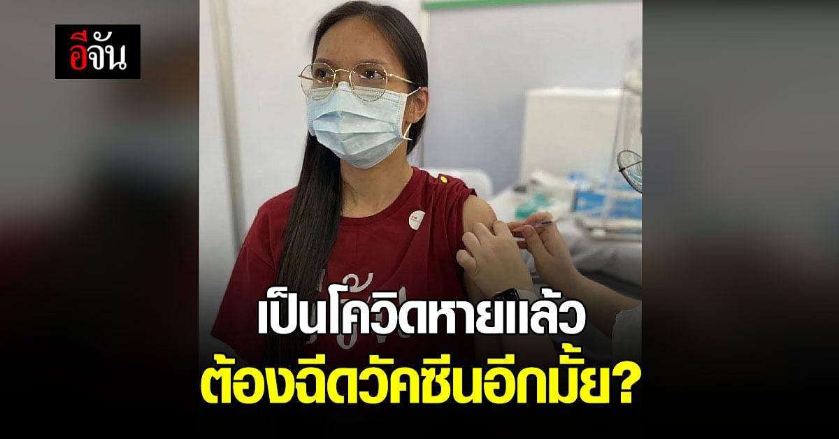 คลายสงสัย คนติดโควิดเเล้วหาย จำเป็นมั้ย ที่จะต้องฉีดวัคซีน