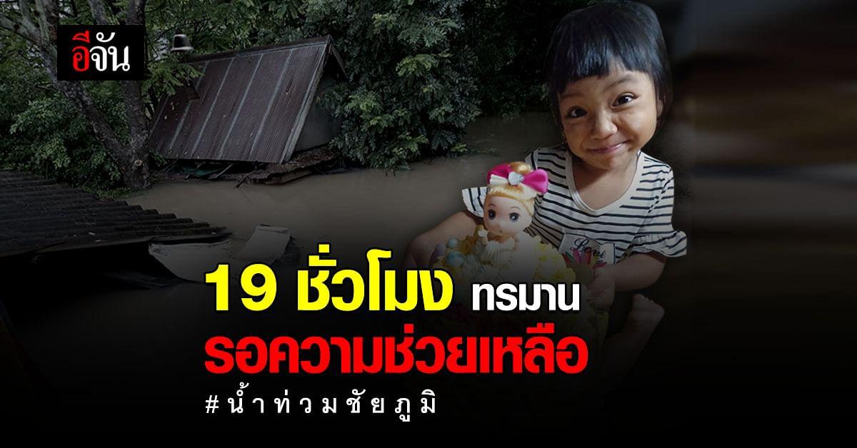 (Video) 20 ชั่วโมง ลุ้นสุดใจ 9 ชีวิต ป่วยติดเตียงติดน้ำท่วมชัยภูมิ2564