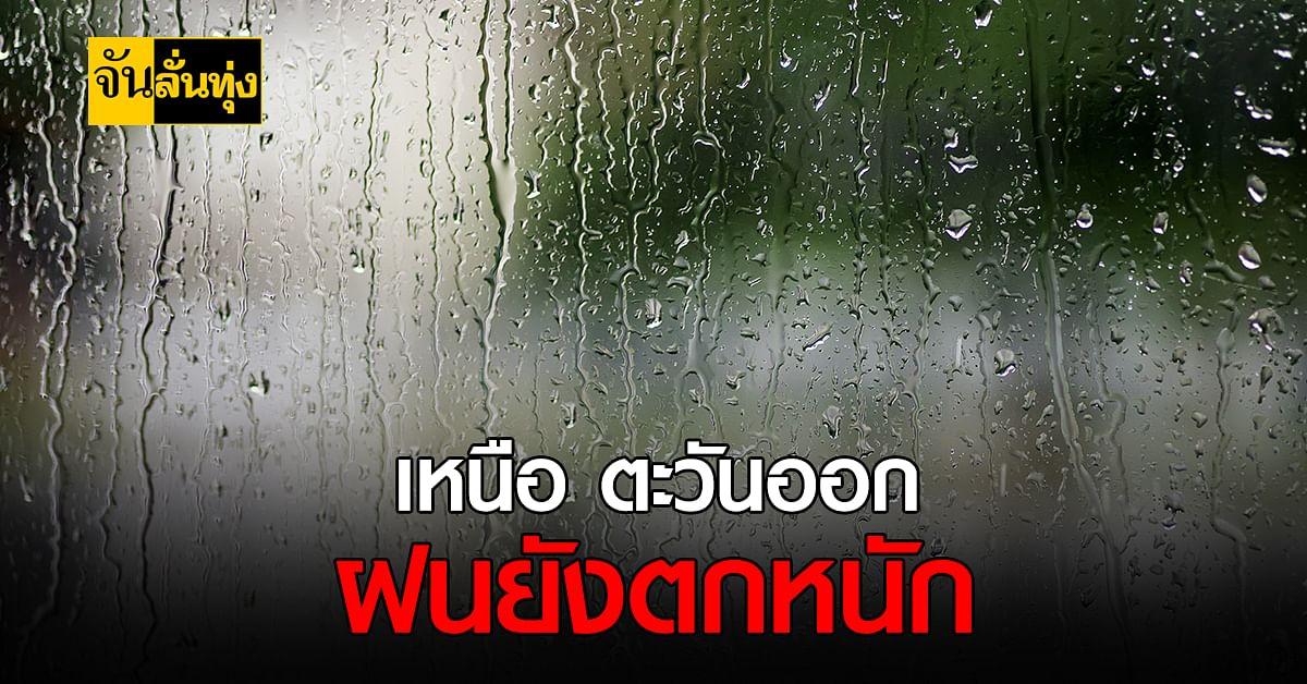 กรมอุตุฯ เผย ไทยฝนเริ่มลดลง แต่เหนือ ตะวันออก ยังตกหนัก