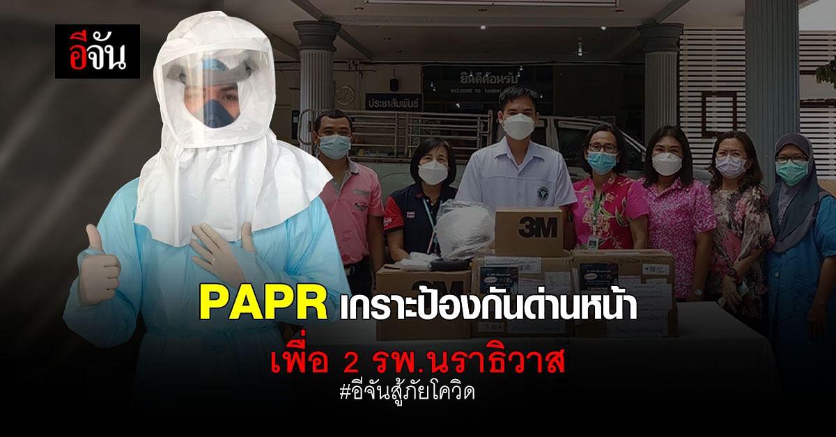 สังคมอีจัน มอบ PAPR เพื่อด่านหน้า สู้ภัยโควิด ให้ 2 โรงพยาบาลนราธิวาส