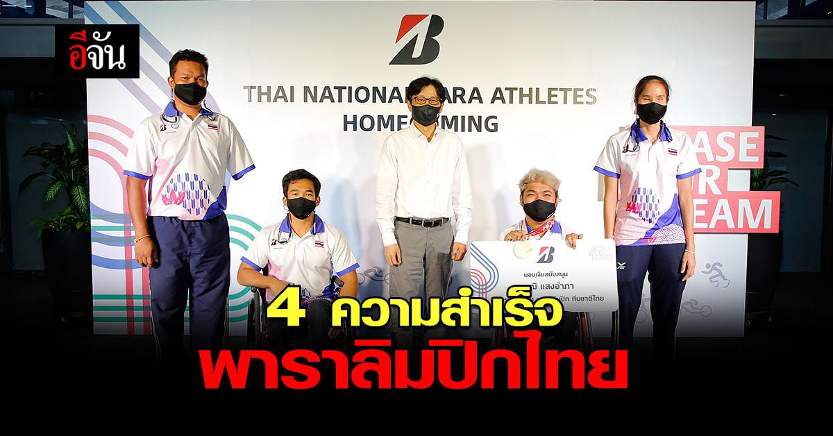 บริดจสโตน ร่วมยินดี ความสำเร็จ 4 นักกีฬาพาราลิมปิก ทีมชาติไทย