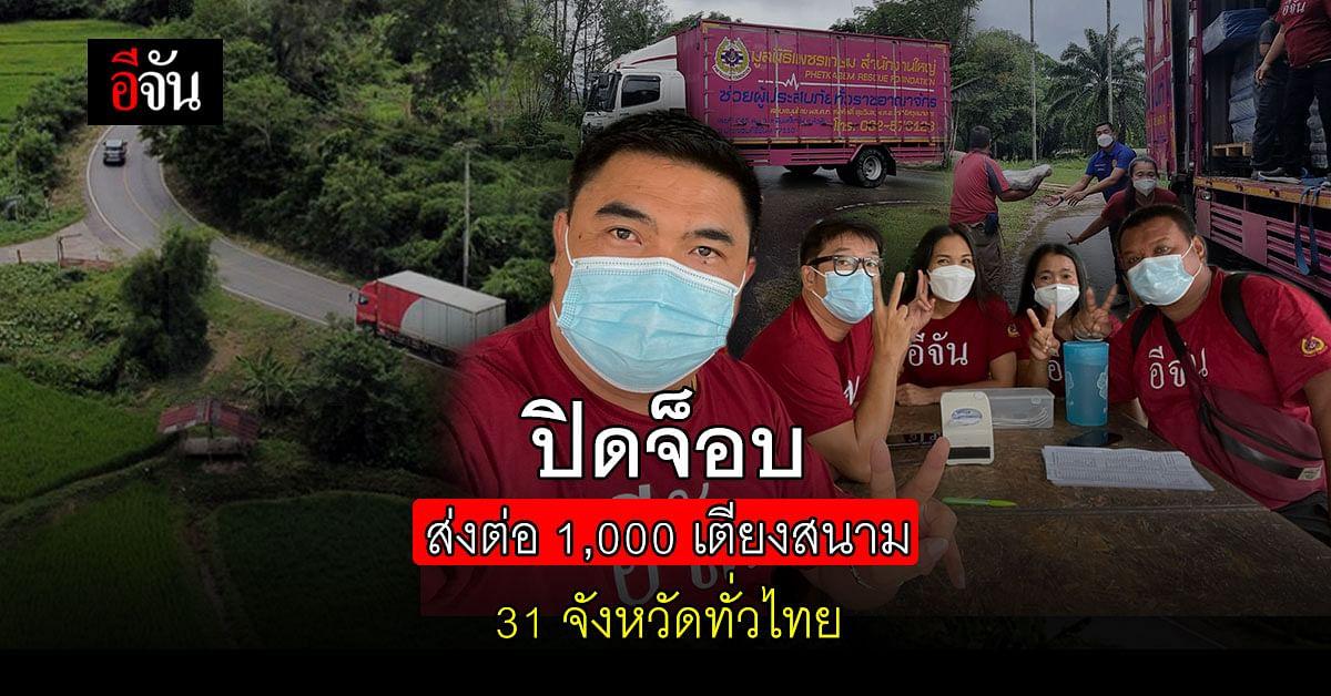 ปิดจ็อบส่งต่อ 1,000 เตียงสนาม 31 จังหวัดทั่วไทย