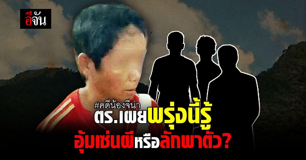 ตำรวจปิดหมู่บ้าน หาหลักฐานสำคัญ คลี่ปม คดีลักพาตัว น้องจีน่า ทิ้งบนดอย