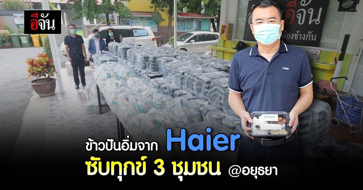 Haier มอบข้าว 1,000 กล่อง ปันอิ่ม 3 ชุมชน ที่อยุธยา