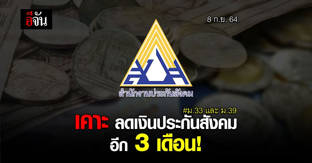 ประกันสังคมเคาะ ลดเงินสมทบ ม. 33 เเละ ม. 39 อีก 3 เดือน