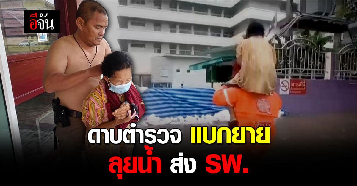 (Video) ตำรวจน้ำดี! เเบกยายเเขนหัก ฝ่าน้ำท่วมไป รพ.